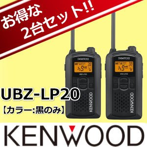 無線機 小型 トランシーバー ケンウッド UBZ-LP20 2台セット KENWOOD UBZ-LM20後継機種 送料無料 クーポン有