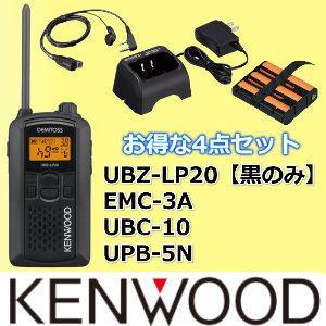 トランシーバー イヤホン バッテリー 充電器 4点セット KENWOOD 純正品 (UBZ-LP20・EMC-3・UPB-5N・UBC-4) クーポン有|tanaka-denki