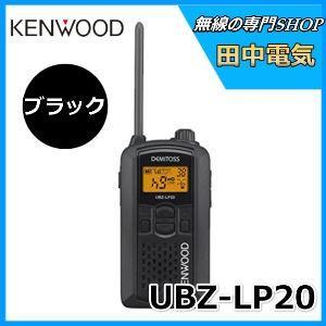 割引クーポン有 トランシーバー ケンウッド UBZ-LP20B 無線機 ブラック KENWOOD ubz-lp20bk|tanaka-denki