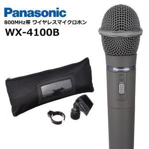 割引クーポン有 ワイヤレスマイク パナソニック WX-4100B ワイヤレスマイクロホン Panasonic |tanaka-denki