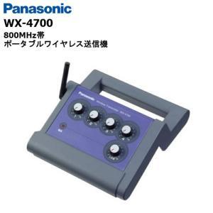 ポータブル ワイヤレス 送信機 WX-4700 パナソニック Panasonic 送料無料 クーポン有|tanaka-denki