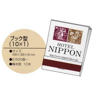 ブック10×1型 1・2色刷 2500個|tanaka-match