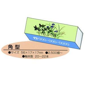 角型 1・2色刷 10000個|tanaka-match