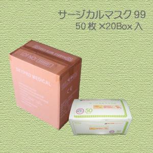 不織布三層構造 サージカルマスク99 50枚×20Box カゼ・花粉対策に|tanaka-match