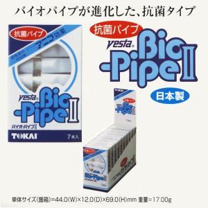 バイオパイプ2 10DP|tanaka-match