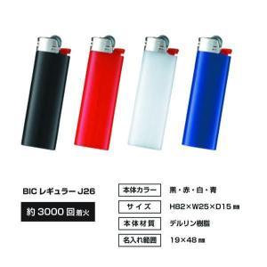 名入れライター BICJ26レギュラー 500本|tanaka-match