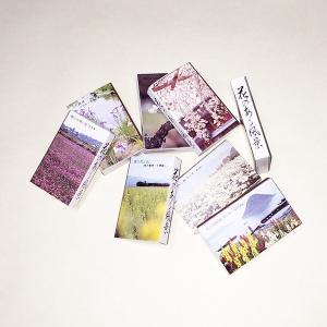 たばこマッチ「花のある風景」100個|tanaka-match