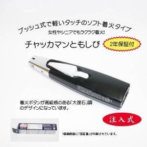 チャッカマンともしび(2年間保証付)1個箱タイプ|tanaka-match