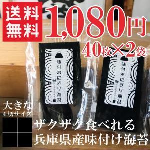 兵庫県産の初摘み海苔に、甘辛だれで味付けしています。大きな4切サイズなので食べごたえ◎分厚い海苔です...