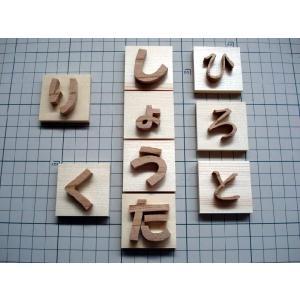 木製切文字 ひらがな けやき 四角プレート付|tanakahorutun