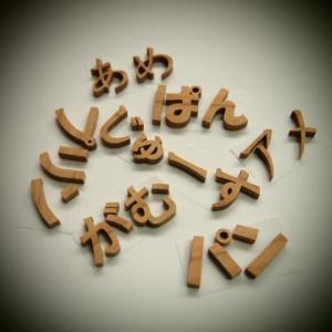 木製切文字 ひらがなカタカナ けやき2cmの木の文字|tanakahorutun