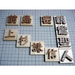 木製切文字漢字  欅 四角プレート付|tanakahorutun