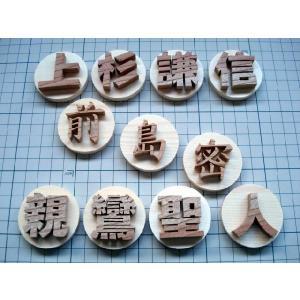 木製切り文字漢字 欅 丸プレート付|tanakahorutun
