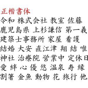 木製切り文字漢字 欅の木の文字 tanakahorutun 05
