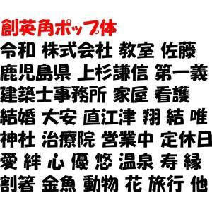 木製切り文字漢字 欅の木の文字 tanakahorutun 06