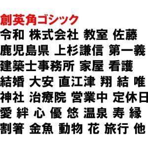 木製切り文字漢字 欅の木の文字 tanakahorutun 07