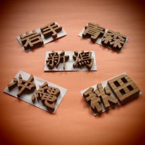 木製切文字 漢字 欅4cmの木の文字|tanakahorutun