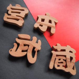 木製切文字漢字 欅4cm 勘亭流の木の文字|tanakahorutun