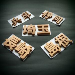 木製切文字 漢字 欅5cmの木の文字|tanakahorutun