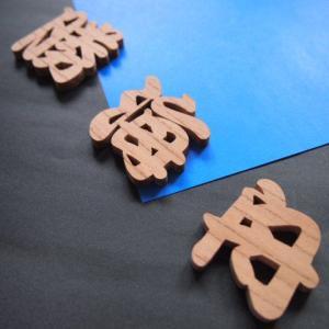 木製切文字漢字 欅5cm 勘亭流の木の文字|tanakahorutun