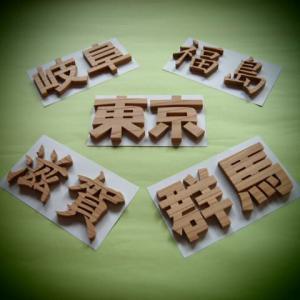 木製切文字 漢字 欅6cmの木の文字|tanakahorutun