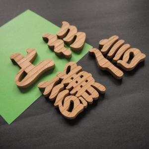 木製切文字漢字 欅6cm 勘亭流の木の文字|tanakahorutun