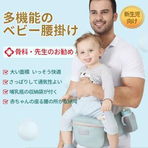 腰抱っこ 抱っこ紐 簡易チェア ベビー 赤ちゃん 腰掛け 多機能 前抱き形 ベビー用品  スリング ...