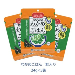 タナカのふりかけ わかめごはん 鮭入り 24g×3袋|tanakasyokuhin