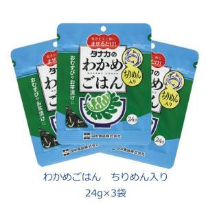 タナカのふりかけ わかめごはん ちりめん入り 24g×3袋|tanakasyokuhin