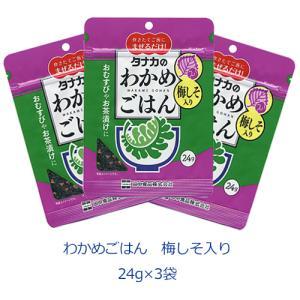 タナカのふりかけ わかめごはん 梅しそ入り 24g×3袋|tanakasyokuhin
