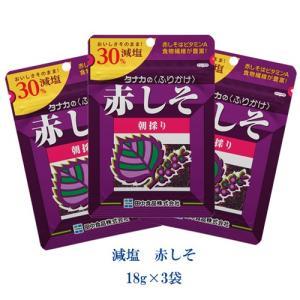 タナカのふりかけ 減塩 赤しそ  18g×3袋|tanakasyokuhin