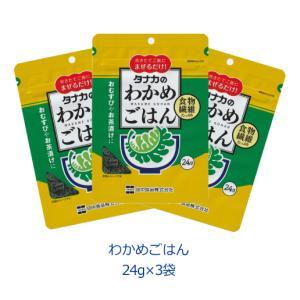 タナカのふりかけ わかめごはん 24g×3袋|tanakasyokuhin