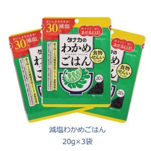 タナカのふりかけ 減塩わかめごはん 20g×3袋|tanakasyokuhin