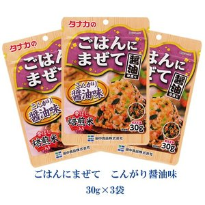 タナカのふりかけ ごはんにまぜてこんがり醤油味 30g×3袋|tanakasyokuhin