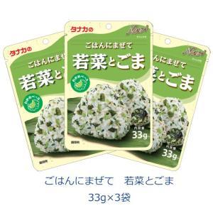 タナカのふりかけ ごはんにまぜて 若菜とごま 33g×3袋|tanakasyokuhin