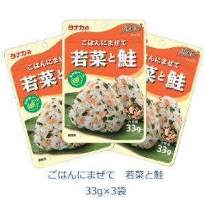 タナカのふりかけ ごはんにまぜて 若菜と鮭 33g×3袋|tanakasyokuhin
