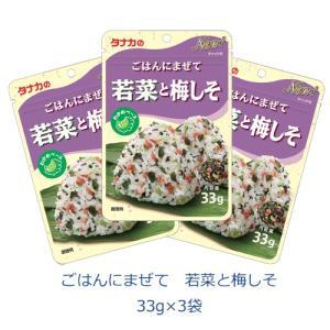 タナカのふりかけ ごはんにまぜて 若菜と梅しそ 33g×3袋|tanakasyokuhin