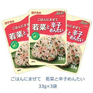 タナカのふりかけ ごはんにまぜて 若菜と辛子めんたい 33g×3袋|tanakasyokuhin