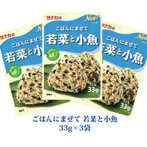 タナカのふりかけ ごはんにまぜて 若菜と小魚 33g×3袋|tanakasyokuhin