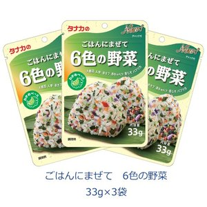 タナカのふりかけ ごはんにまぜて 6色の野菜 33g×3袋|tanakasyokuhin