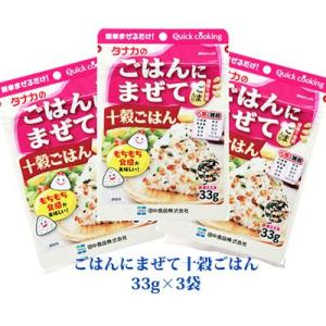 タナカのふりかけ ごはんにまぜて 十穀ごはん 33g×3袋|tanakasyokuhin