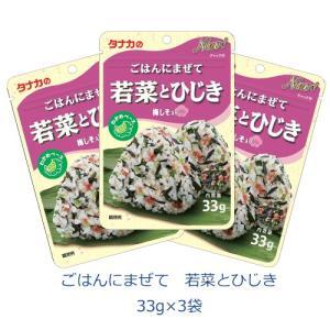 タナカのふりかけ ごはんにまぜて 若菜とひじき 33g×3袋|tanakasyokuhin