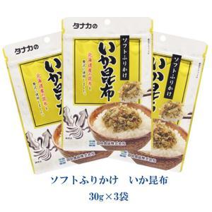 タナカのふりかけ ソフトふりかけ いか昆布 30g×3袋|tanakasyokuhin