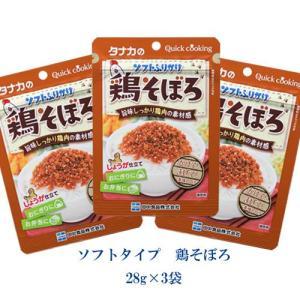タナカのふりかけ ソフトタイプ 鶏そぼろ 28g×3袋|tanakasyokuhin