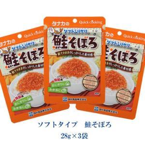 タナカのふりかけ ソフトタイプ 鮭そぼろ 28g×3袋|tanakasyokuhin