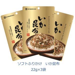 タナカのふりかけ ソフトふりかけ いか昆布 22g×3袋 田中食品 タナカのふりかけ通販