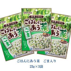 タナカのふりかけ ごはんにあう菜 ごま入り 23g×3袋|tanakasyokuhin