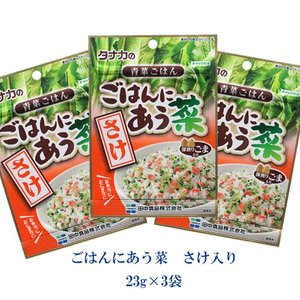 タナカのふりかけ ごはんにあう菜 さけ入り 23g×3袋|tanakasyokuhin
