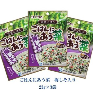 タナカのふりかけ ごはんにあう菜 梅しそ入り 23g×3袋|tanakasyokuhin
