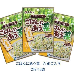 タナカのふりかけ ごはんにあう菜 たまご入り 23g×3袋|tanakasyokuhin